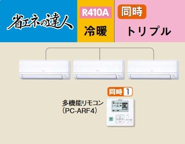 【最安値挑戦中!最大23倍】業務用エアコン 日立 RPK-AP335SHG7 同時 335型 12.0馬力 三相200V [♪]