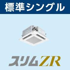 【最安値挑戦中!最大33倍】業務用エアコン 三菱 PLZ-ZRMP50SELFGR ファインパワーカセット P50 2馬力 単相200V ぐるっとスマート気流 ワイヤレス [♪$]