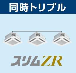 【最安値挑戦中!最大23倍】業務用エアコン 三菱 PLZT-ZRMP160EFR ファインパワーカセット P160 6馬力 三相200V ムーブアイ ワイヤード [♪$]
