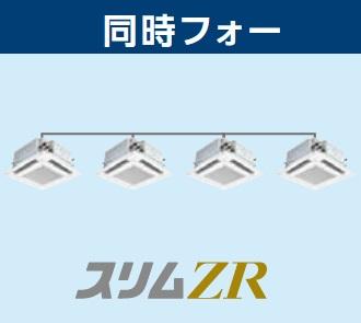 【最安値挑戦中!最大23倍】業務用エアコン 三菱 PLZD-ZRP280ELFR ファインパワーカセット P280 10馬力 三相200V ムーブアイ ワイヤレス [♪$]