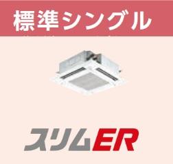 【最安値挑戦中!最大33倍】業務用エアコン 三菱 PLZ-ERMP63SELER ファインパワーカセット P63 2.5馬力 単相200V ムーブアイ ワイヤレス [♪$]