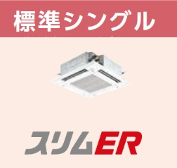 【最安値挑戦中!最大23倍】業務用エアコン 三菱 PLZ-ERMP140ER ファインパワーカセット P140 5馬力 三相200V ワイヤード [♪$]