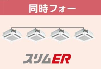 【最安値挑戦中!最大23倍】業務用エアコン 三菱 PLZD-ERP280ELER ファインパワーカセット P280 10馬力 三相200V ムーブアイ ワイヤレス [♪$]