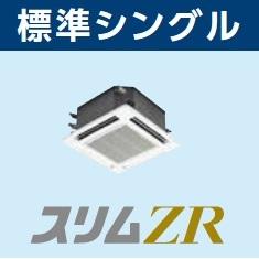 【最安値挑戦中!最大23倍】業務用エアコン 三菱 PLZ-ZRMP40SJR コンパクトタイプ P40 1.5馬力 単相200V ワイヤード [♪$]