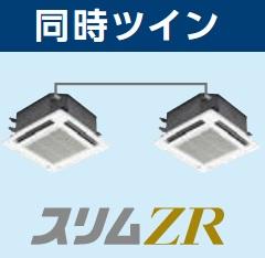 【最安値挑戦中!最大23倍】業務用エアコン 三菱 PLZX-ZRMP112JR コンパクトタイプ P112 4馬力 三相200V ワイヤード [♪$]