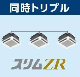 【最安値挑戦中!最大23倍】業務用エアコン 三菱 PLZT-ZRMP160JR コンパクトタイプ P160 6馬力 三相200V ワイヤード [♪$]