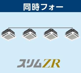 【最安値挑戦中!最大23倍】業務用エアコン 三菱 PLZD-ZRP280JR コンパクトタイプ P280 10馬力 三相200V ワイヤード [♪$]