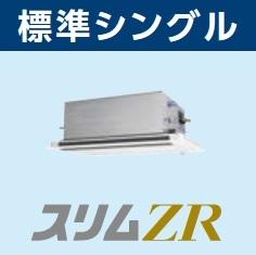 【最安値挑戦中!最大23倍】業務用エアコン 三菱 PLZ-ZRMP56SLFR P56 2.3馬力 単相200V ムーブアイ ワイヤード [♪$]