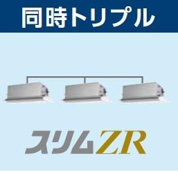 【最安値挑戦中!最大23倍】業務用エアコン 三菱 PLZD-ZRP280LR P280 10馬力 三相200V ワイヤード [♪$]