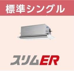 【最安値挑戦中!最大23倍】業務用エアコン 三菱 PLZ-ERMP56SLER P56 2.3馬力 単相200V ムーブアイ ワイヤード [♪$]