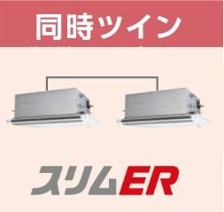 【最安値挑戦中!最大23倍】業務用エアコン 三菱 PLZX-ERMP80SLR P80 3馬力 単相200V ワイヤード [♪$]