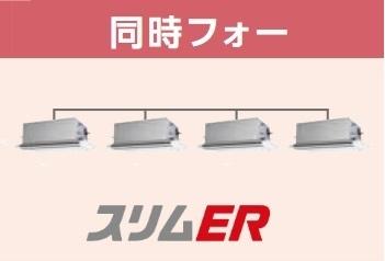 【最安値挑戦中!最大23倍】業務用エアコン 三菱 PLZD-ERP224LER P224 8馬力 三相200V ムーブアイ ワイヤード [♪$]