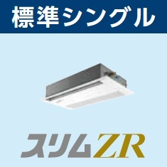 【最安値挑戦中!最大23倍】業務用エアコン 三菱 PMZ-ZRMP40FR P40 1.5馬力 三相200V ワイヤード [♪$]