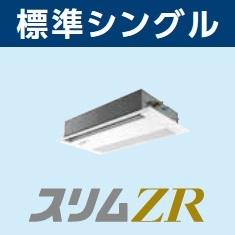 【最安値挑戦中!最大23倍】業務用エアコン 三菱 PMZ-ZRMP45SFFR P45 1.8馬力 単相200V ムーブアイ ワイヤード [♪$]