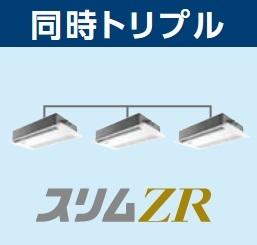 【最安値挑戦中!最大23倍】業務用エアコン 三菱 PMZT-ZRMP160FFR P160 6馬力 三相200V ムーブアイ ワイヤード [♪$]