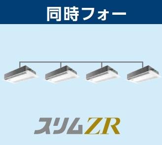 【最安値挑戦中!最大23倍】業務用エアコン 三菱 PMZD-ZRP280FR P280 10馬力 三相200V ワイヤード [♪$]