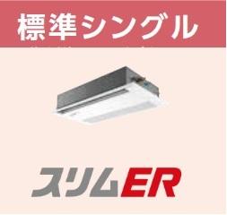 【最安値挑戦中!最大23倍】業務用エアコン 三菱 PMZ-ERMP80SFER P80 3馬力 単相200V ムーブアイ ワイヤード [♪$]