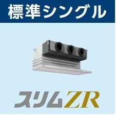 【最安値挑戦中!最大23倍】業務用エアコン 三菱 PDZ-ZRMP50SGR P50 2馬力 単相200V ワイヤード [♪$]
