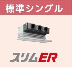 【最安値挑戦中!最大23倍】業務用エアコン 三菱 PDZ-ERMP63SGR P63 2.5馬力 単相200V ワイヤード [♪$]