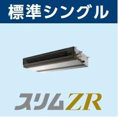 【最安値挑戦中!最大23倍】業務用エアコン 三菱 PEZ-ZRMP56SDR P56 2.3馬力 単相200V ワイヤード [♪$]