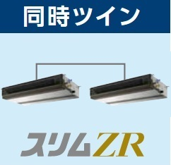 【最安値挑戦中!最大33倍】業務用エアコン 三菱 PEZX-ZRP224DR P224 8馬力 三相200V ワイヤード [♪$]