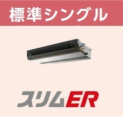 【最安値挑戦中!最大23倍】業務用エアコン 三菱 PEZ-ERMP63SDR P63 2.5馬力 単相200V ワイヤード [♪$]