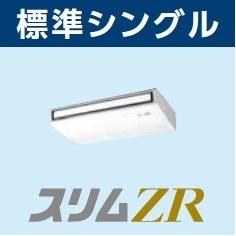 【最安値挑戦中!最大23倍】業務用エアコン 三菱 PCZ-ZRMP56SKLR P56 2.3馬力 単相200V ワイヤレス [♪$]