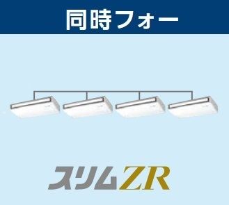 【最安値挑戦中!最大23倍】業務用エアコン 三菱 PCZD-ZRP224KLR P224 8馬力 三相200V ワイヤレス [♪$]