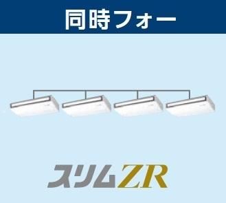 【最安値挑戦中!最大23倍】業務用エアコン 三菱 PCZD-ZRP280KR P280 10馬力 三相200V ワイヤード [♪$]