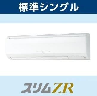 【最安値挑戦中!最大23倍】業務用エアコン 三菱 PKZ-ZRMP63SKR P63 2.5馬力 単相200V ワイヤード [♪$]