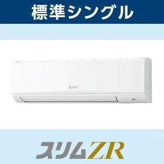 【最安値挑戦中!最大23倍】業務用エアコン 三菱 PKZ-ZRMP80KLR P80 3馬力 三相200V ワイヤレス [♪$]