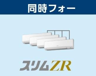 【最安値挑戦中!最大23倍】業務用エアコン 三菱 PKZD-ZRP224KR P224 8馬力 三相200V ワイヤード [♪$]