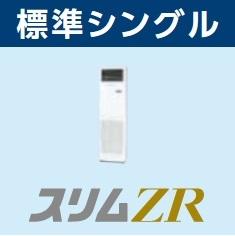 【最安値挑戦中!最大23倍】業務用エアコン 三菱 PSZ-ZRMP63SKR P63 2.5馬力 単相200V [♪$]
