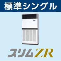【最安値挑戦中!最大23倍】業務用エアコン 三菱 PFZ-ZRP224BR P224 8馬力 三相200V [♪$]