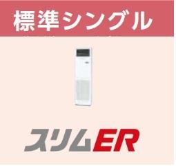 【最安値挑戦中!最大23倍】業務用エアコン 三菱 PSZ-ERMP56SKR P56 2.3馬力 単相200V [♪$]