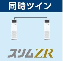 【最安値挑戦中!最大23倍】業務用エアコン 三菱 PCZ-ZRMP80SHR P80 3馬力 単相200V [♪$]