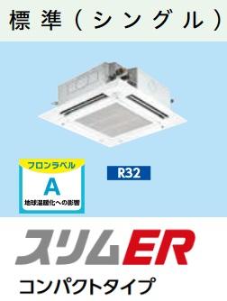 【最安値挑戦中!最大23倍】業務用エアコン 三菱 PLZ-ERMP112ET コンパクトタイプ P112 4馬力 三相200V ワイヤード [♪$]