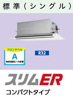 【最安値挑戦中!最大23倍】業務用エアコン 三菱 PLZ-ERMP112LT コンパクトタイプ P112 4馬力 三相200V ワイヤード [♪$]