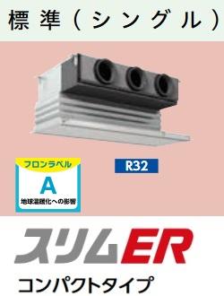 【最安値挑戦中!最大23倍】業務用エアコン 三菱 PDZ-ERMP140GT コンパクトタイプ P140 5馬力 三相200V ワイヤード [♪$]