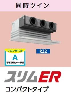 【最安値挑戦中!最大23倍】業務用エアコン 三菱 PDZX-ERMP140GT コンパクトタイプ P140 5馬力 三相200V ワイヤード [♪$]