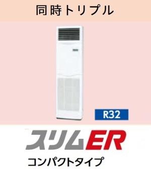 【最安値挑戦中!最大23倍】業務用エアコン 三菱 PSZT-ERMP160KT コンパクトタイプ P160 6馬力 三相200V KAタイプ [♪$]