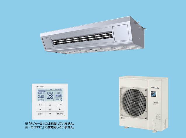 【最安値挑戦中!最大23倍】業務用エアコン パナソニック PA-P140VK6HN 天吊形厨房用エアコン高温吸込み対応 Hシリーズ シングル P140形 三相200V [♪£]