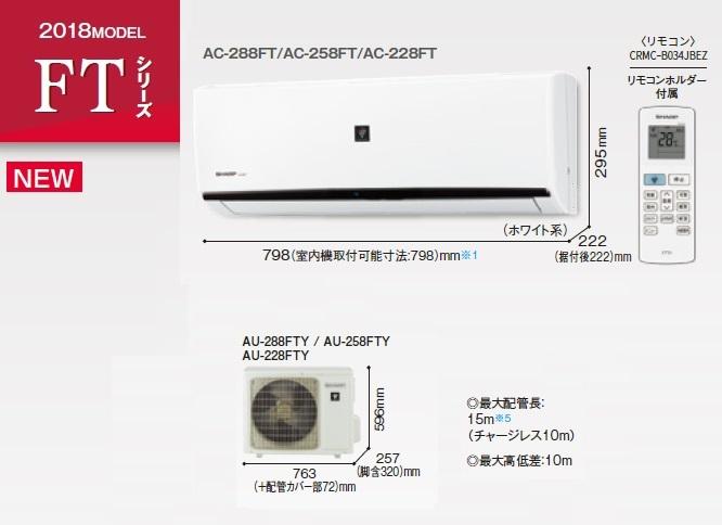 【最安値挑戦中!最大23倍】ルームエアコン シャープ AC-228FT FTシリーズ 単相100V 15A 冷房時6畳程度 [(^^)]