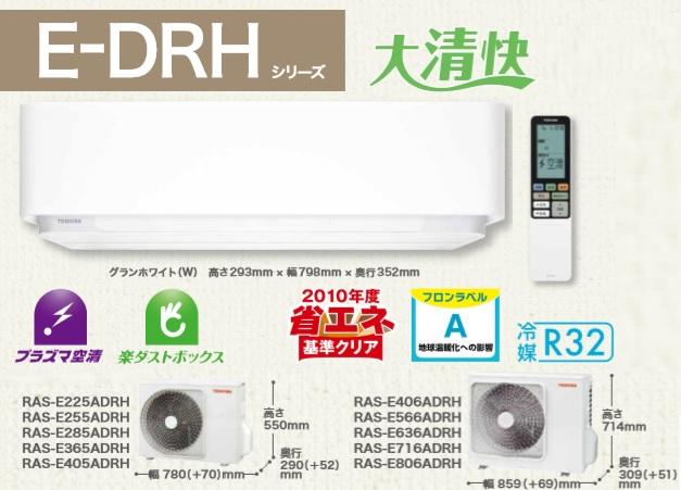 【最安値挑戦中!最大33倍】ルームエアコン 東芝 RAS-E365DRH(W) E-DRHシリーズ 大清快 単相100V 20A 12畳程度 グランホワイト [■]