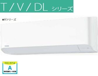 【最安値挑戦中!最大25倍】ルームエアコン 東芝 RAS-5669V(W) Vシリーズ 単相200V 15A 18畳程度 グランホワイト [■]