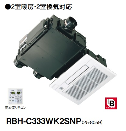 【最安値挑戦中!最大25倍】リンナイ 浴室暖房乾燥機 RBH-C333WK2SNP 天井埋込型 2室暖房タイプ 2室暖房2室換気対応 [≦]