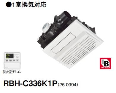 【最安値挑戦中!最大34倍】リンナイ 浴室暖房乾燥機 RBH-C336K1P 天井埋込型 スタンダードタイプ(コンパクトモジュール) 1室換気対応 [≦]