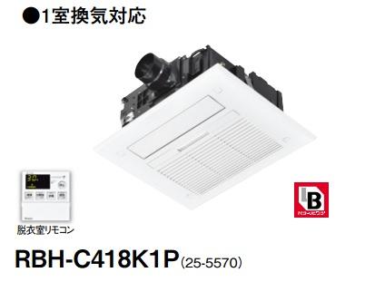 【最安値挑戦中!最大23倍】リンナイ 浴室暖房乾燥機 RBH-C418K1P 天井埋込型:スタンダードタイプ(標準モジュール) 1室換気対応 [≦]