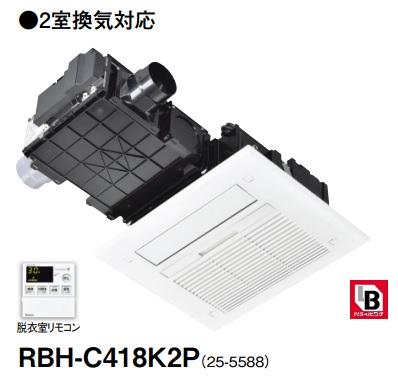 【最安値挑戦中!最大25倍】リンナイ 浴室暖房乾燥機 RBH-C418K2P 天井埋込型:スタンダードタイプ(標準モジュール) 2室換気対応 [≦]