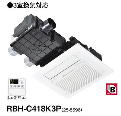 【最安値挑戦中!最大24倍】リンナイ 浴室暖房乾燥機 RBH-C418K3P 天井埋込型:スタンダードタイプ(標準モジュール) 3室換気対応 [≦]